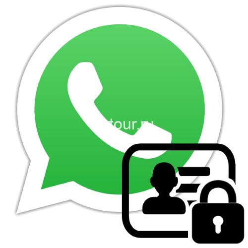 Блокировка нежелательных контактов в мессенджере WhatsApp