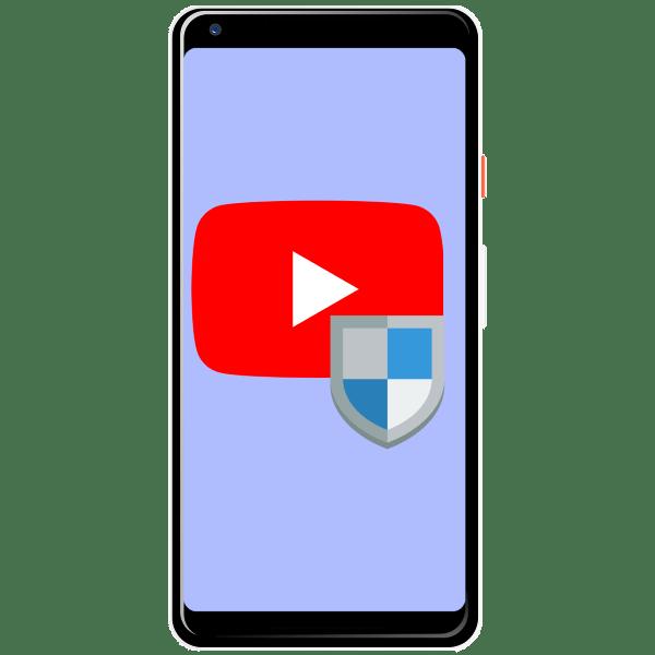 Блокировка YouTube от ребёнка на телефоне