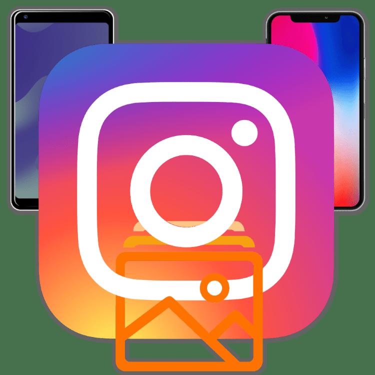 Добавление фотографий в Instagram с телефона