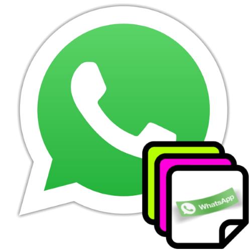 Добавление стикеров в мессенджер WhatsApp