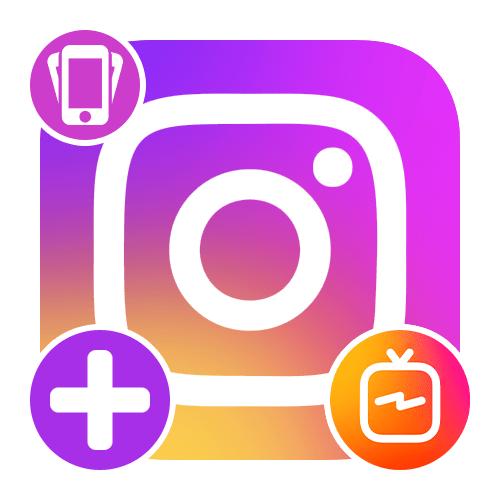 Добавление видео IGTV в Instagram с телефона