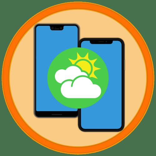 Добавление виджета погоды на экран телефона
