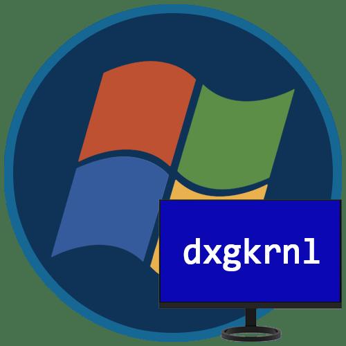 Исправляем BSOD dxgkrnl.sys в Windows 7