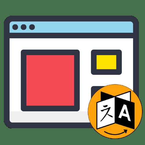 Изменение языка интерфейса в браузере