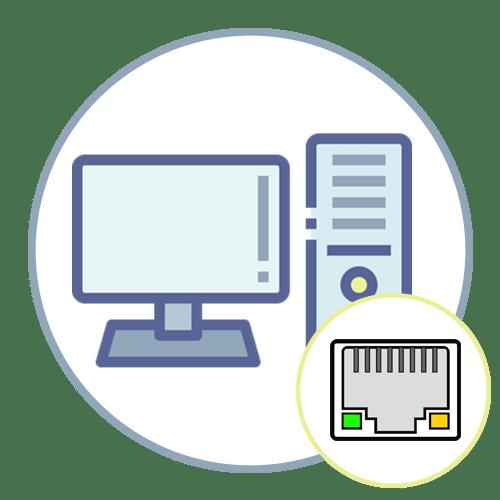 Как открыть порты в Windows