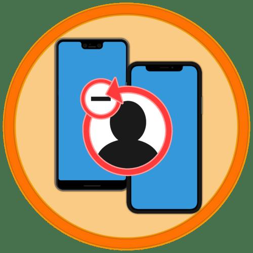 Как отвязать iPhone от Apple ID и Android от Google-аккаунта