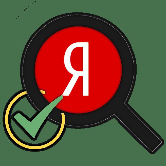 Как сделать Яндекс поисковиком по умолчанию