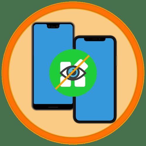 Как скрыть приложение на iPhone и Android