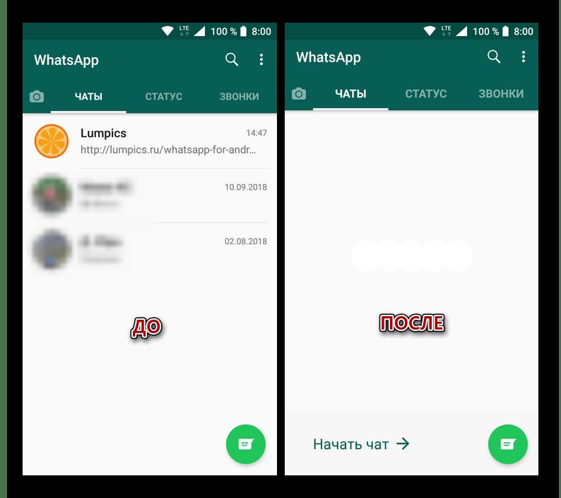 Успешное удаление всех разговоров в мобильном приложении WhatsApp на Android