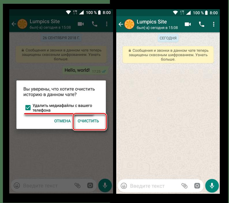 Подтверждение удаления сообщений и мультимедийных файлов в приложении WhatsApp для Android