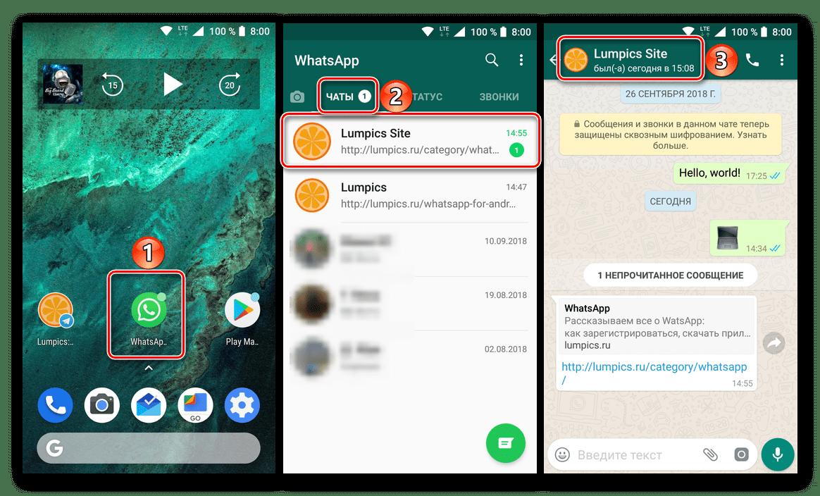 Откройте чат для удаления сообщений в приложении WhatsApp для Android