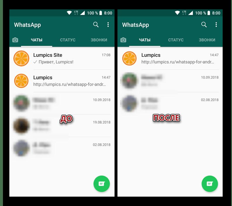 Окно чата до и после удаления переписки в WhatsApp Messenger для Android