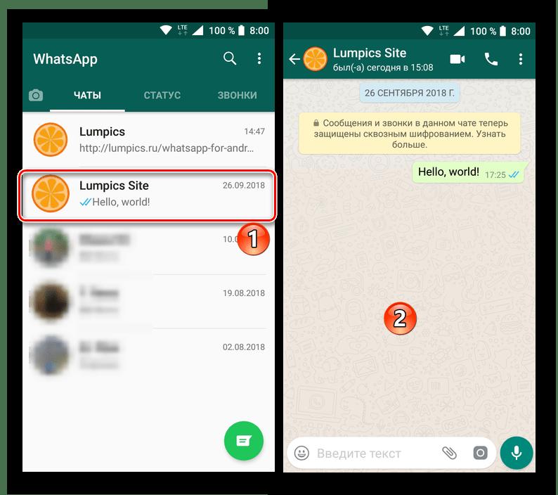 Зайдите в чат, чтобы удалить его в приложении WhatsApp для Android