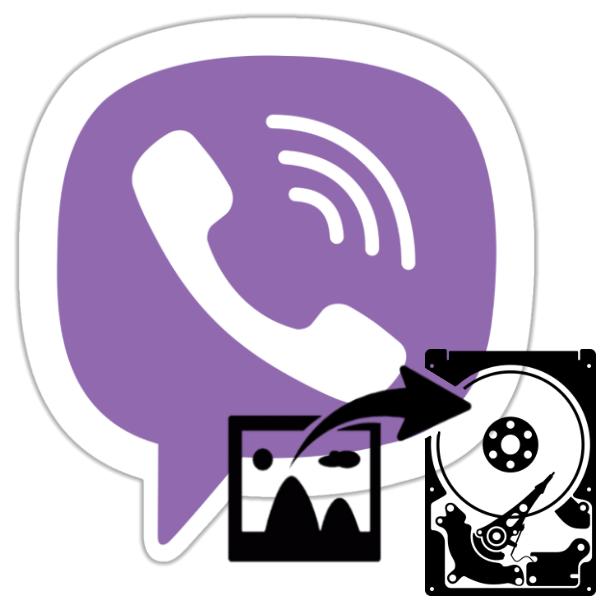 Копируем фото из Viber для Android и iOS на компьютер