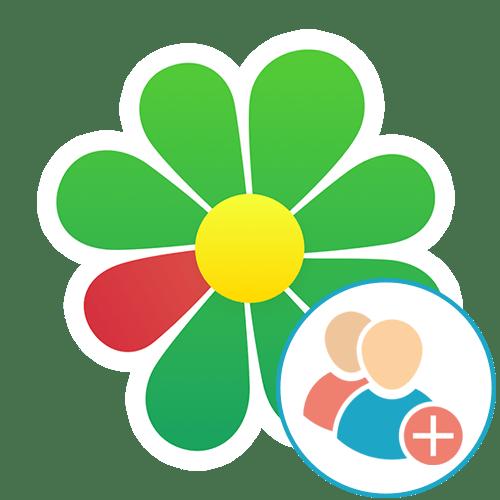 Методы добавления пользователя в ICQ
