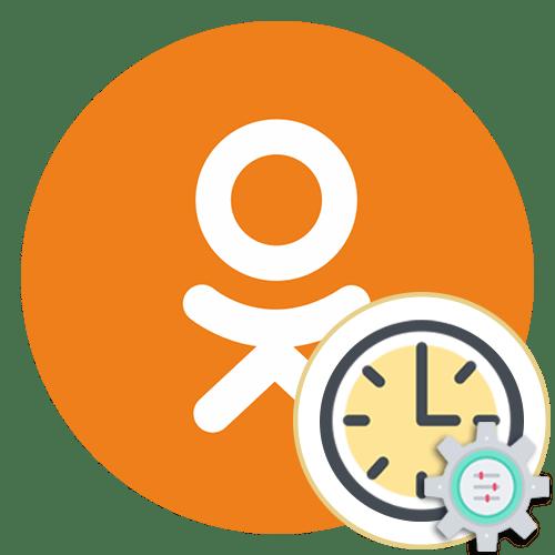 Настройка времени в Одноклассниках