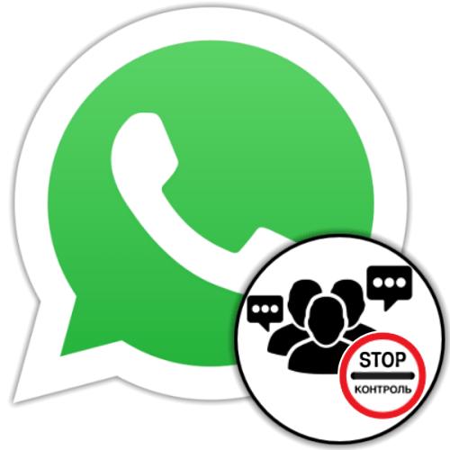 Обеспечение полной приватности группы WhatsApp