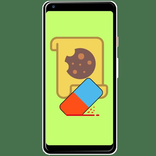 Очистка файлов cookie в Android