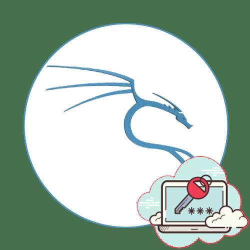 Определение, изменение и сброс root-пароля по умолчанию в Kali Linux