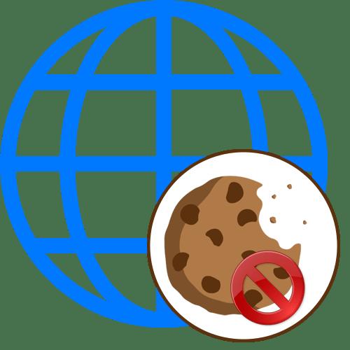 Отключение блокировки cookie-файлов в разных браузерах