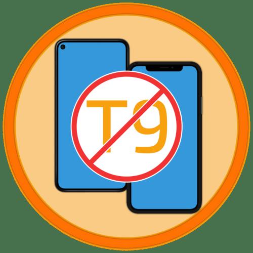 Отключение функции автоисправления (Т9) на телефоне
