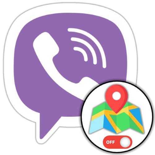 Отключение геолокации в Viber для Android и iOS