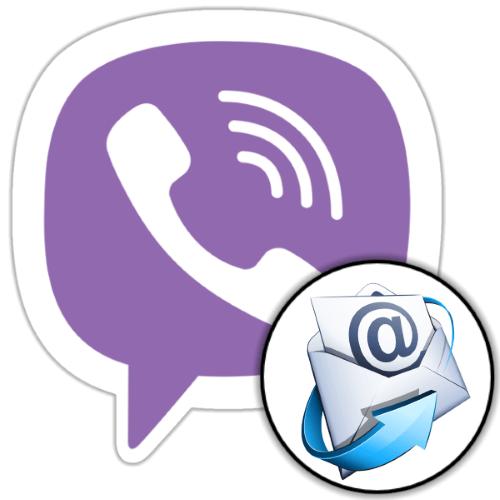 Отправка информации из мессенджера Viber по электронной почте