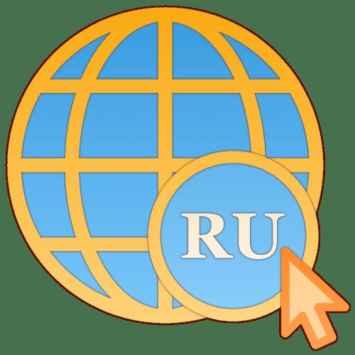 Перевод веб-страниц в браузере на русский язык