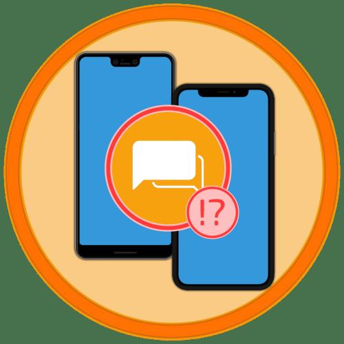 Почему не отправляются СМС с iPhone и Android
