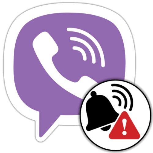 Почему не приходят уведомления из мессенджера Viber