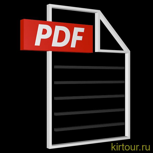 Программы для создания PDF файлов