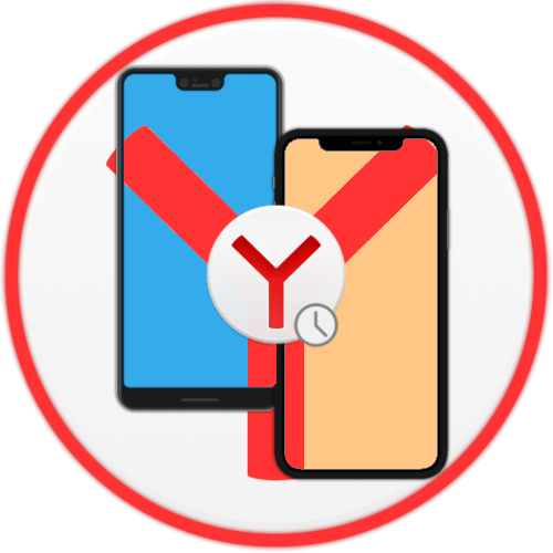 Просмотр истории в Яндексе на телефоне