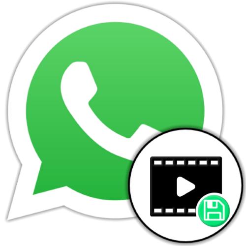 Сохранение видео из WhatsApp в память смартфона