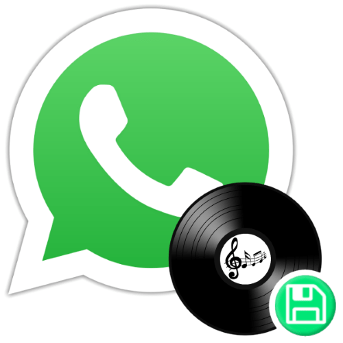 Сохраняем аудиофайлы и голосовые сообщения из WhatsApp