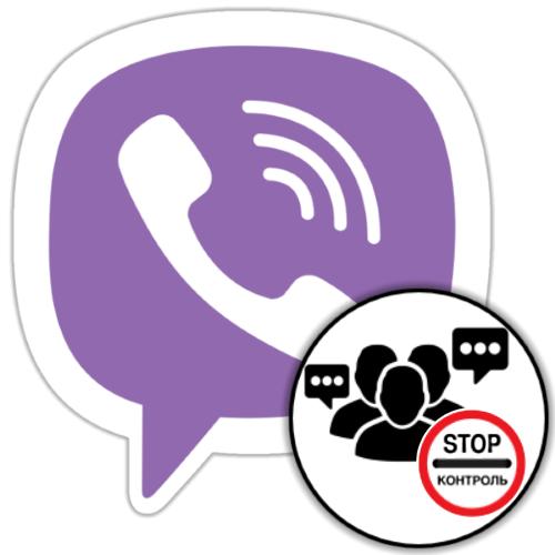 Создание закрытой группы в мессенджере Viber