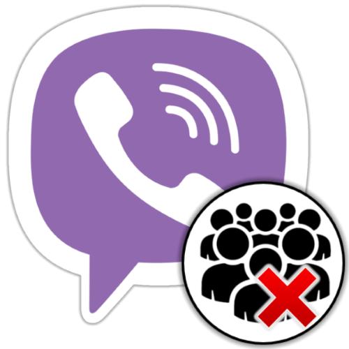 Удаление сообществ в Viber для Android, iOS и Windows