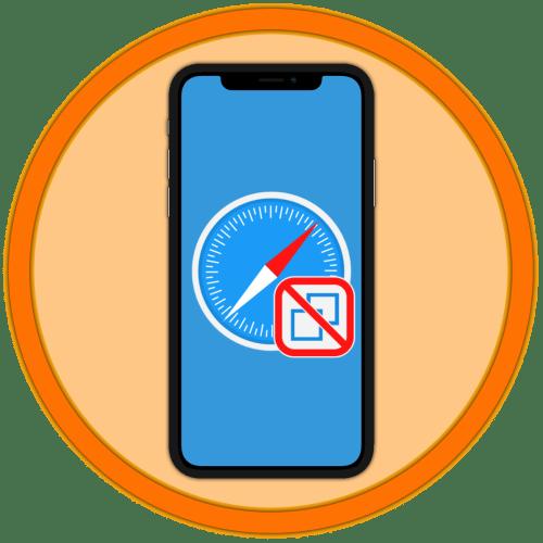 Закрытие вкладок в разных браузерах на iPhone