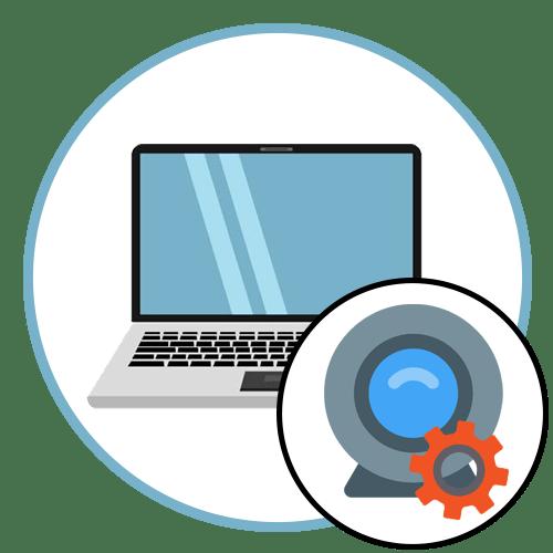 Настройка веб-камеры на ноутбуке