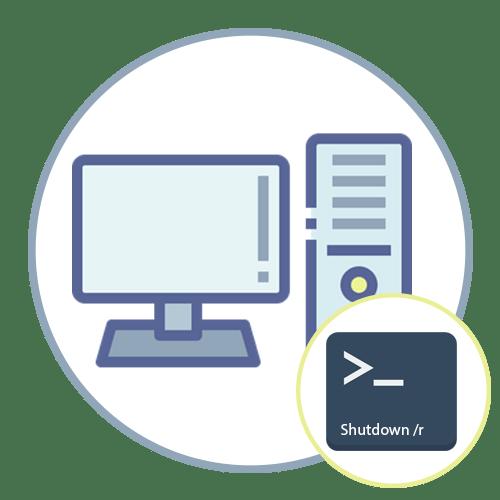 Перезагрузка Windows через «Командную строку»
