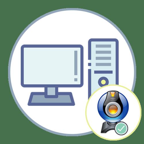 Проверка веб-камеры на ноутбуке