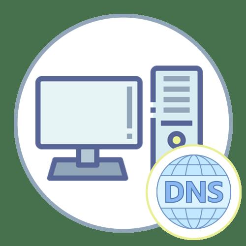 Решение ошибки «DNS-сервер не отвечает» в Windows