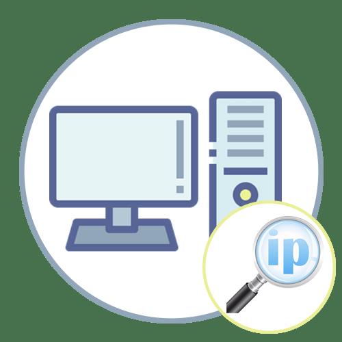 Решение ошибки «Обнаружен конфликт IP-адресов» в Windows