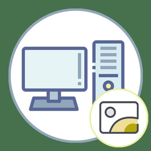 Решение проблем с открытием изображений на компьютере