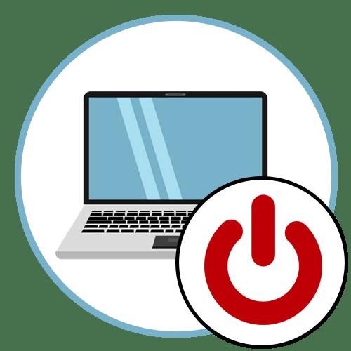 Решение проблем с включением ноутбука после обновления