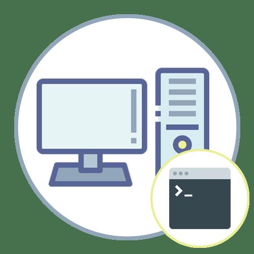 Запуск «Командной строки» в Windows